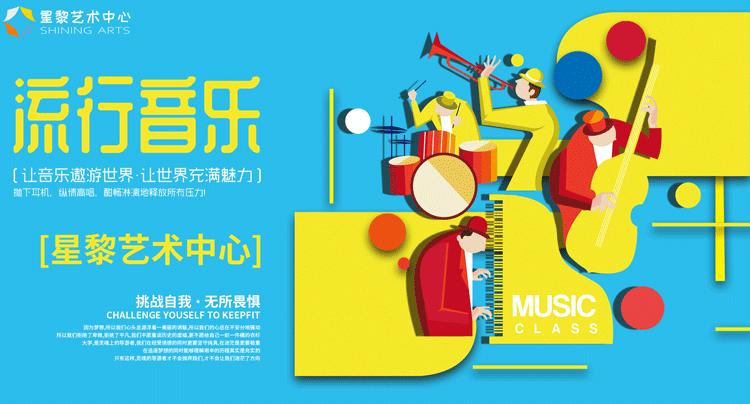 流行音乐艺术班